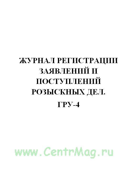 Журнал регистрации заявлений и поступлений розыскных дел. ГРУ-4.