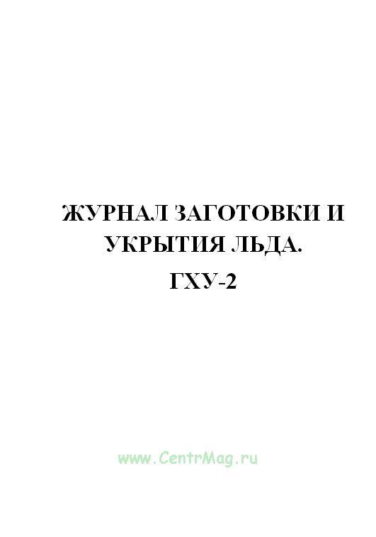 Журнал заготовки и укрытия льда. ГХУ-2.