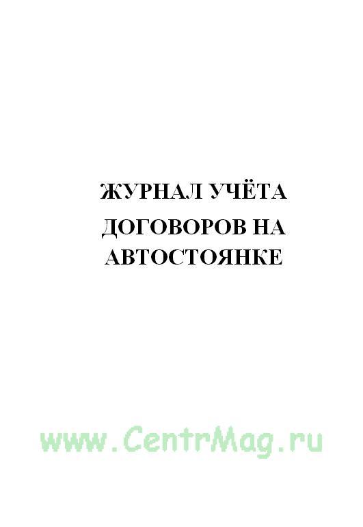 Журнал учёта договоров на автостоянке.