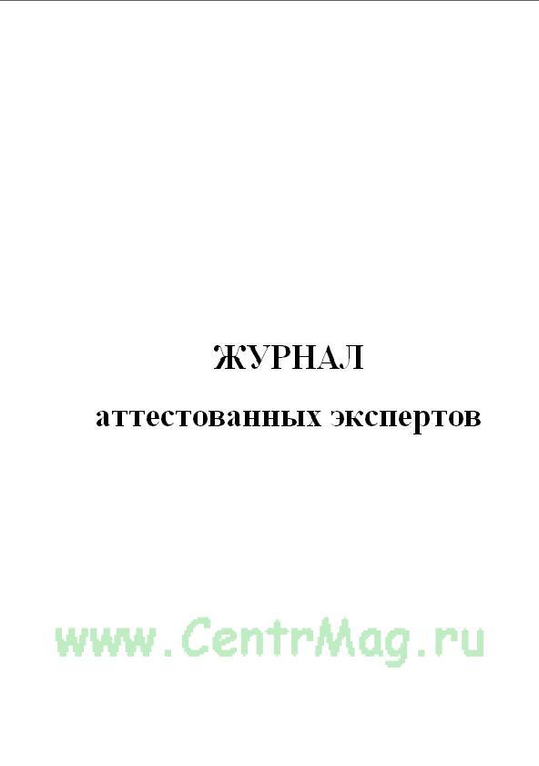 Журнал аттестованных экспертов.