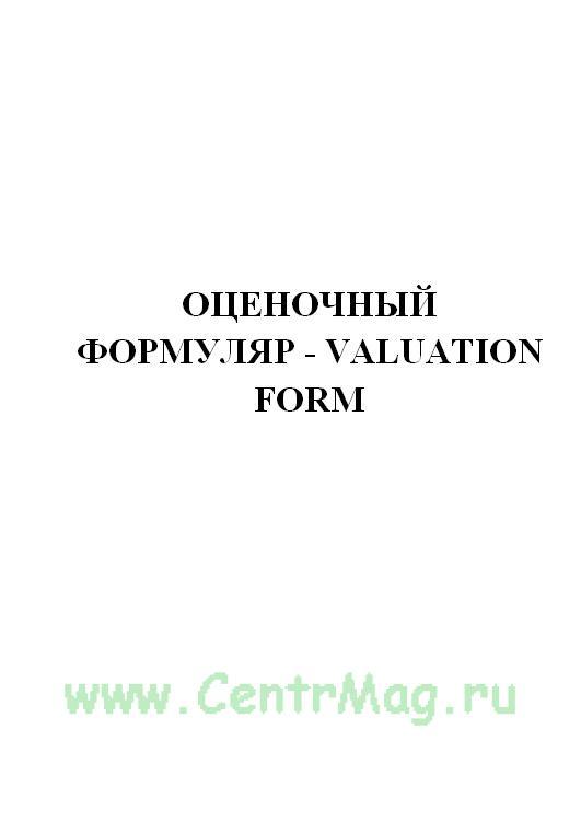 Оценочный формуляр - Valuation Form