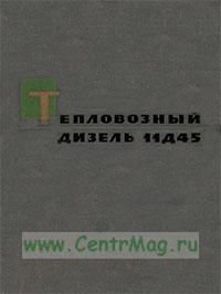 Тепловозный дизель 11Д45