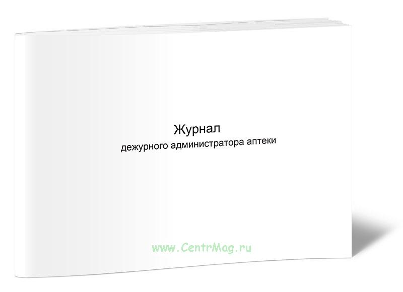 Журнал дежурного администратора аптеки
