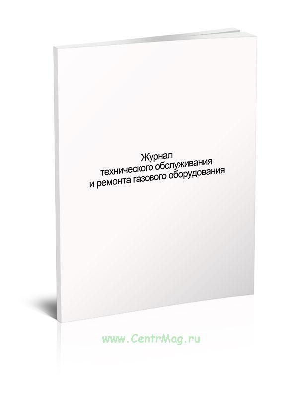 Журнал технического обслуживания и ремонта газового оборудования