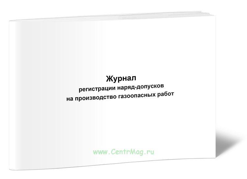 Журнал регистрации наряд-допусков на производство газоопасных работ