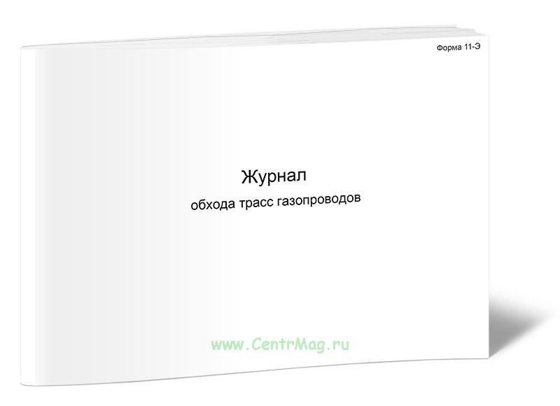 Журнал обхода трасс газопроводов (форма 11Э)
