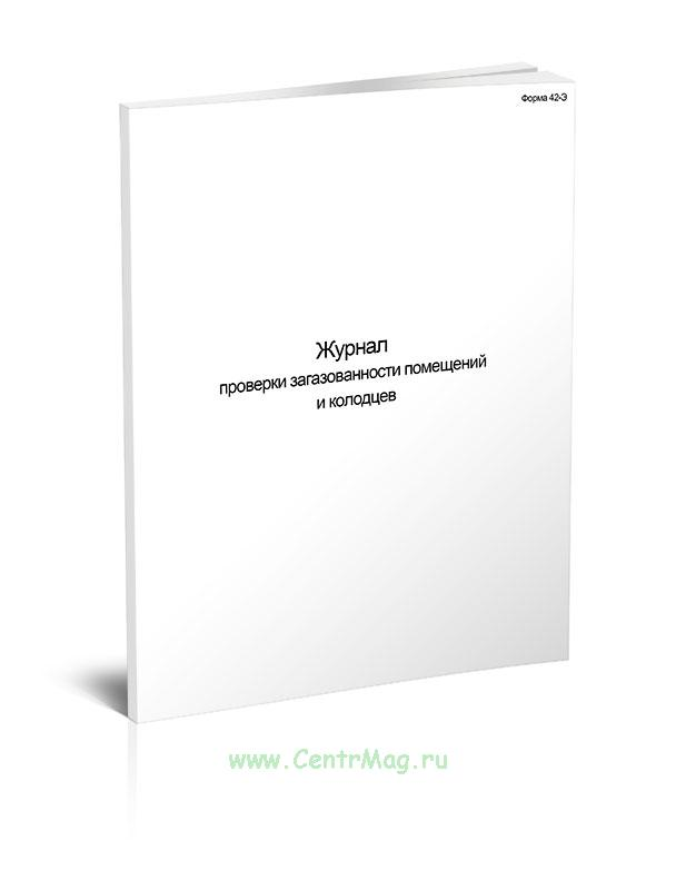 Журнал проверки загазованности помещений и колодцев, Форма 42-э