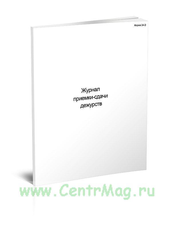 Журнал приемки-сдачи дежурств, Форма 34-э