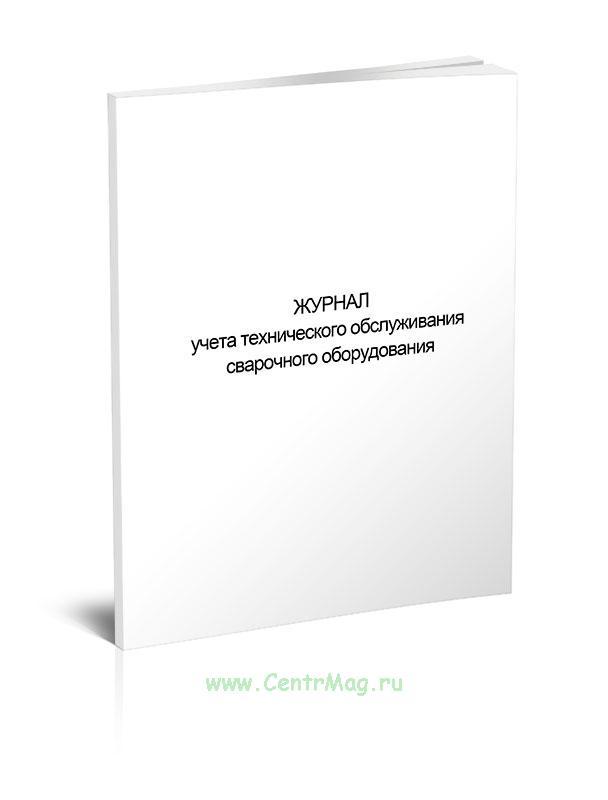 Журнал учета технического обслуживания сварочного оборудования