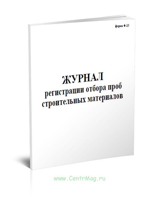 Журнал регистрации отбора проб строительных материалов, форма Ф-15