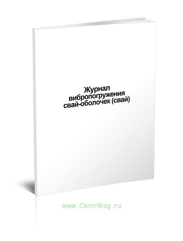 Журнал вибропогружения свай-оболочек (свай)