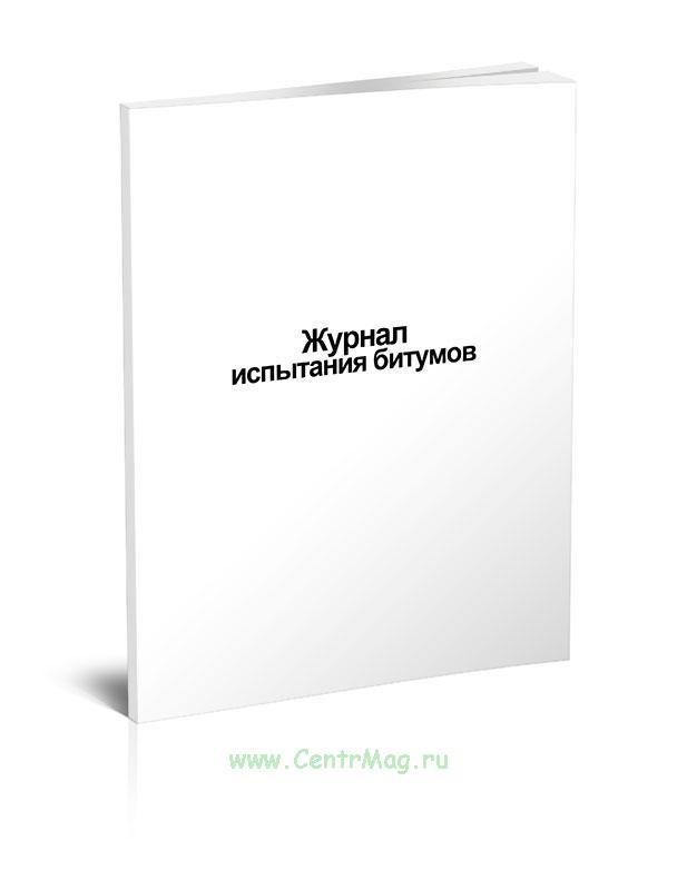Журнал испытания битумов