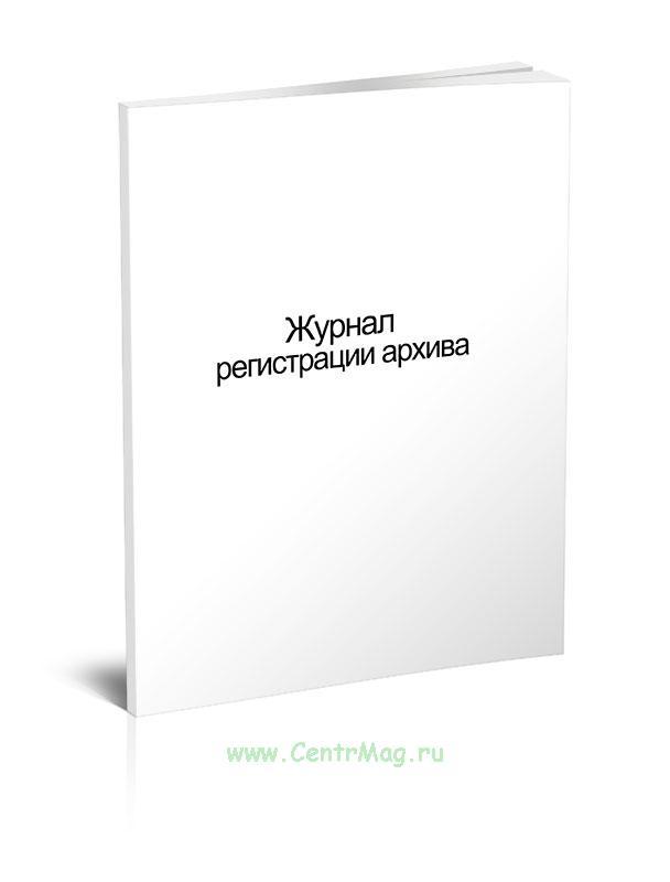 Журнал регистрации архива
