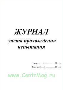Журнал учета прохождения испытания