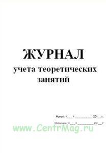 Журнал учета теоретических занятий
