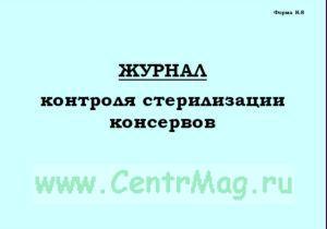 Журнал контроля стерилизации консервов, Форма К-8