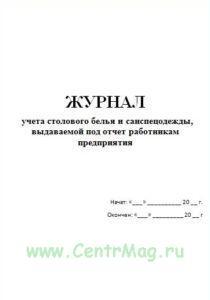 Журнал учета столового белья и санспецодежды, выдаваемой под отчет работникам предприятия