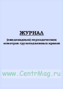 Журнал (ежедекадных) периодических осмотров грузоподъемных кранов