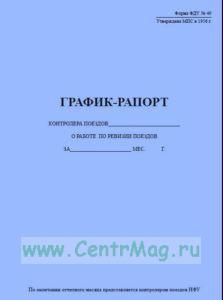 График-рапорт контролера поездов о работе по ревизии поездов, ФДУ 49