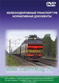 DVD Железнодорожный транспорт. Нормативные документы