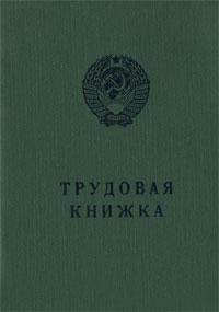 Трудовая книжка (серия АТ-IV)
