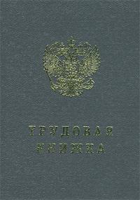 Трудовая книжка (серия ТК-I)