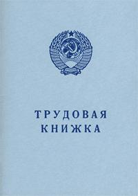 Трудовая книжка (серия АТ-VII)