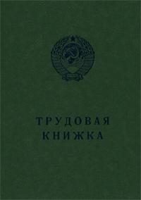Трудовая книжка (серия AT-VIII)
