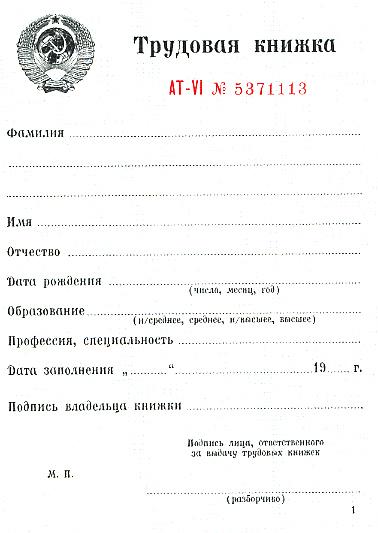 Трудовая книжка (серия АТ-VI) (1990-1992 год)