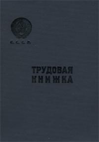Трудовая книжка (1970 г)