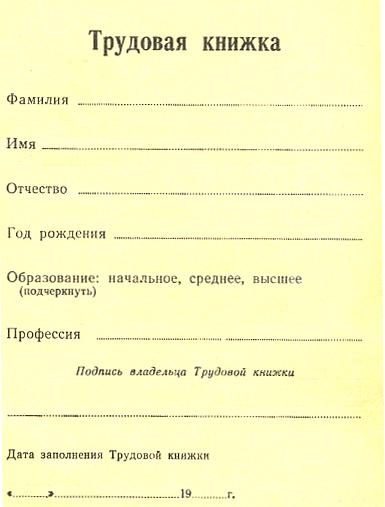 Трудовая книжка (1971 г.)