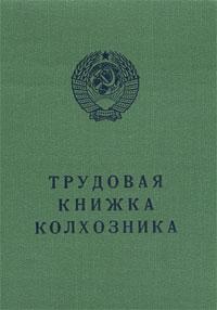 Трудовая книжка колхозника