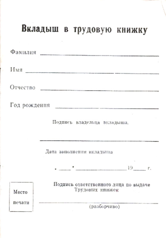 Вкладыш в трудовую книжку. Без серийного номера (русско-украинский)