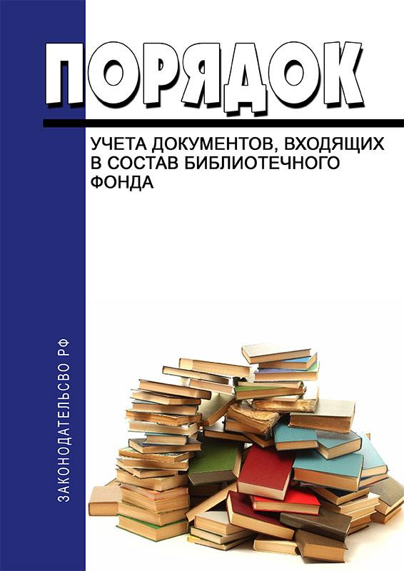 Порядок учета документов, входящих в состав библиотечного фонда 2019 год. Последняя редакция