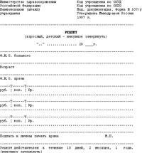 Рецептурный бланк 107/у