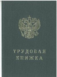 Трудовая книжка (серия ТК-IV)