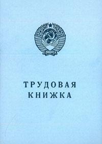 Трудовая книжка (серия AT-IX)
