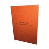 Журнал в твердом переплете. Обложка оранжевый кожзам с тиснением фольгой