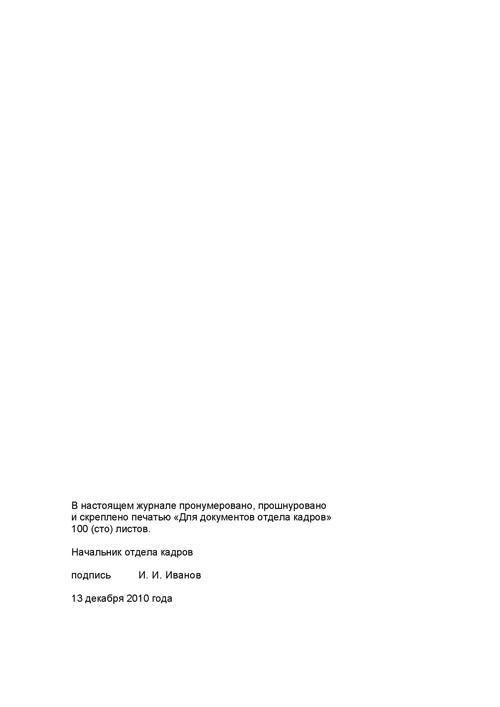 Пример оформления оборотного листа журнала (книги) учета