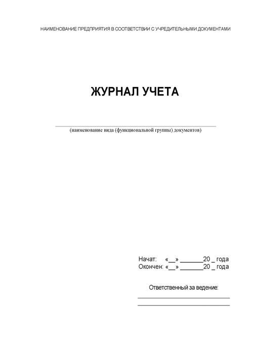 Пример оформления титульного листа журнала (книги) учета
